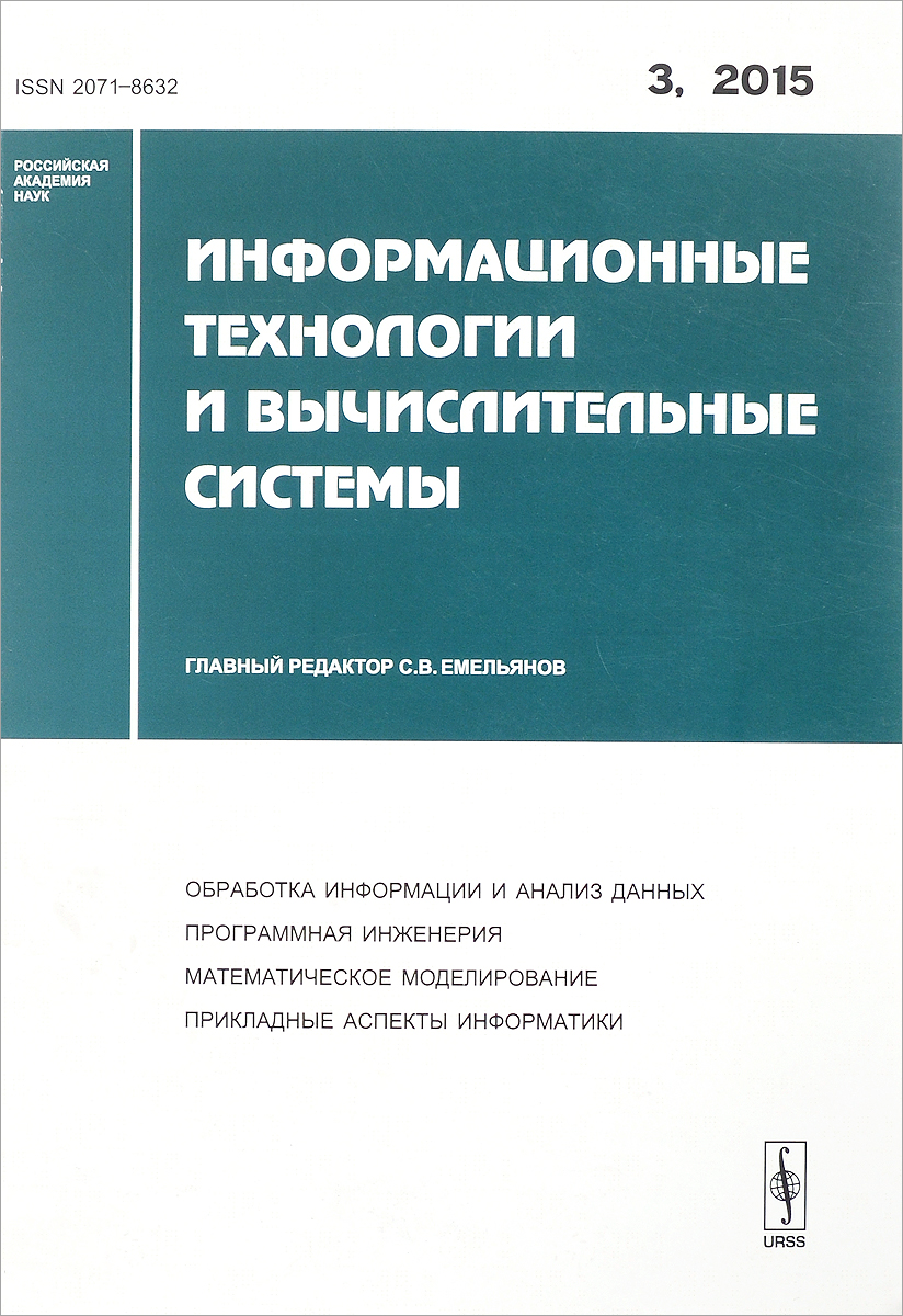 Информационные технологии и вычислительные системы, №3, 2015 информационные технологии и вычислительные системы 3 2015