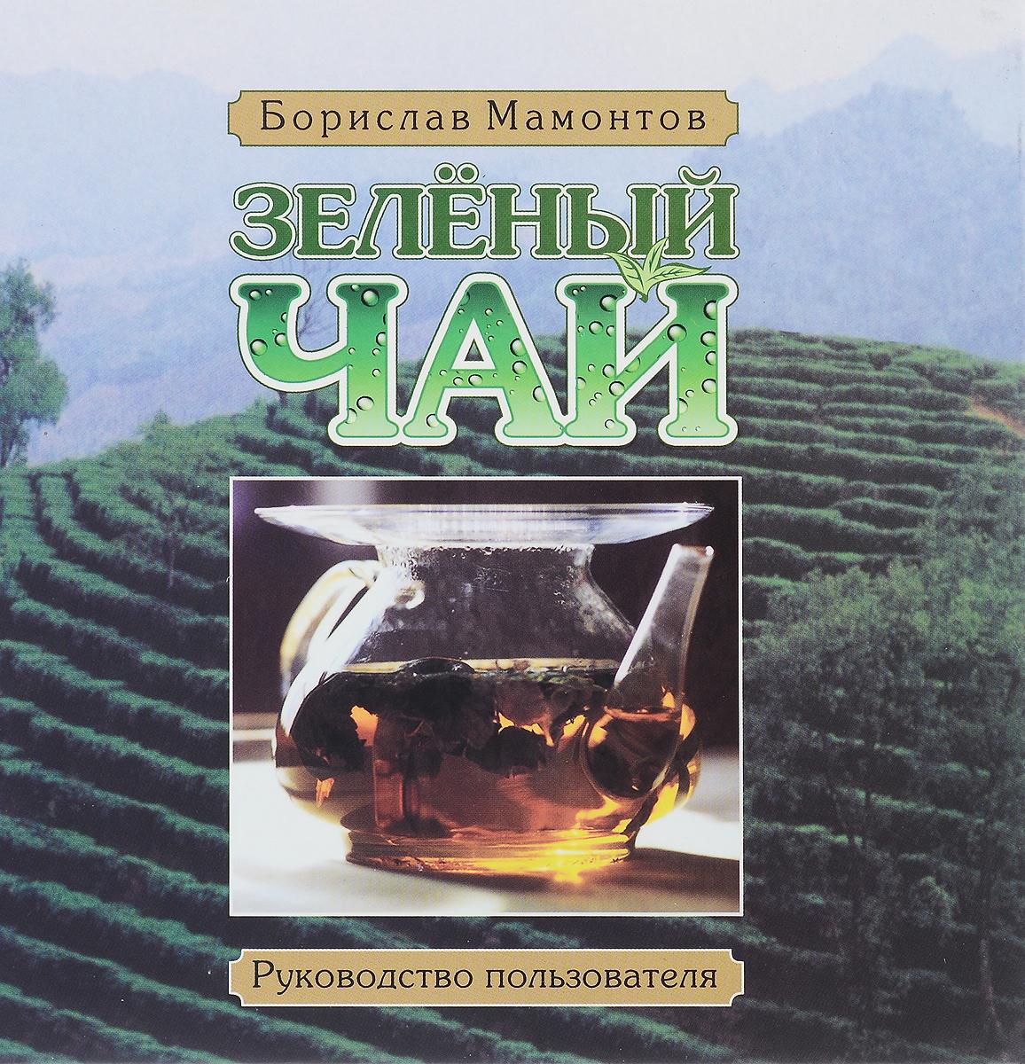 Борислав Мамонтов Зеленый чай. Руководство пользователя kydra где купить краску