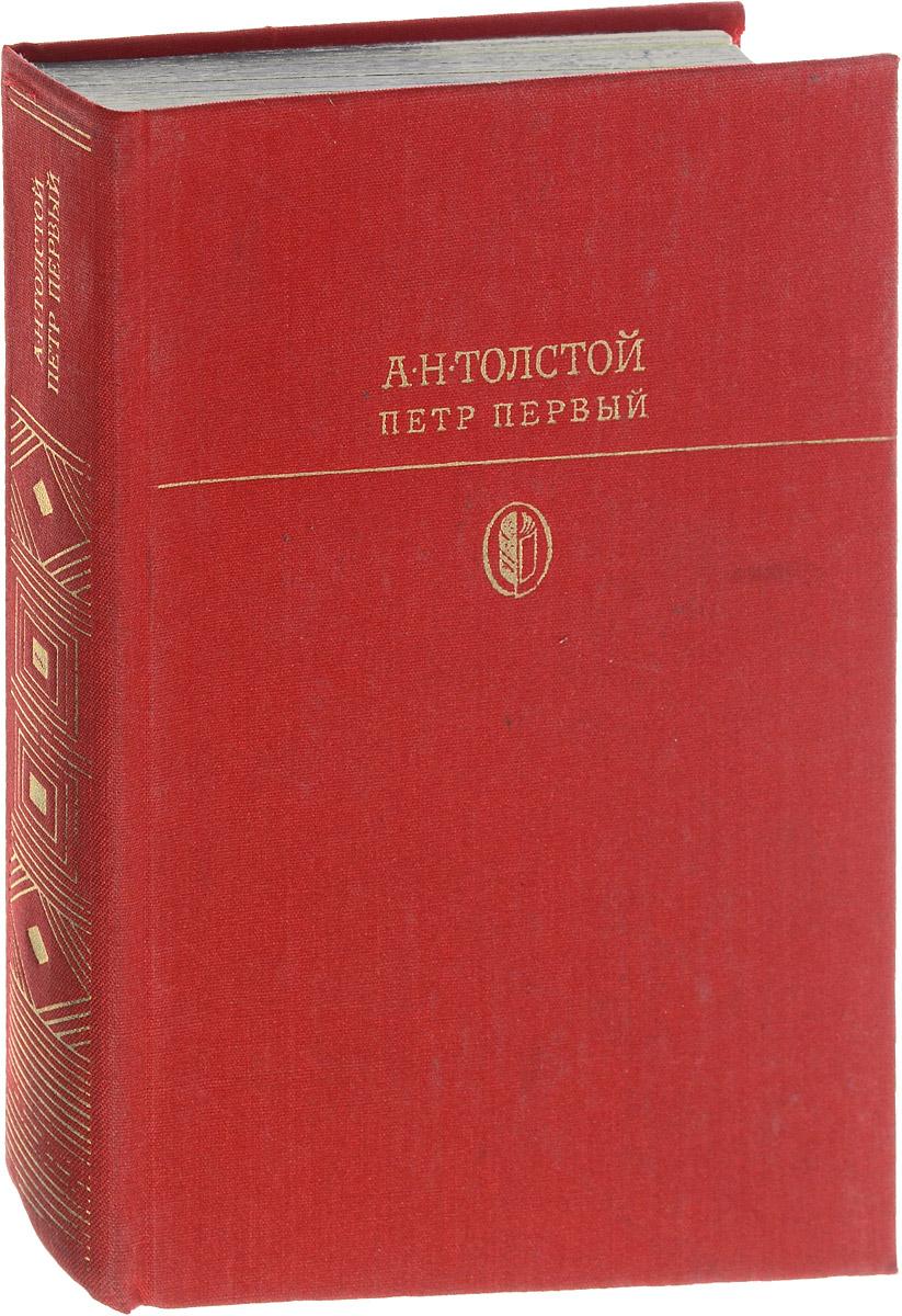 А. Н. Толстой Петр Первый толстой а н петр i книга 2 и 3