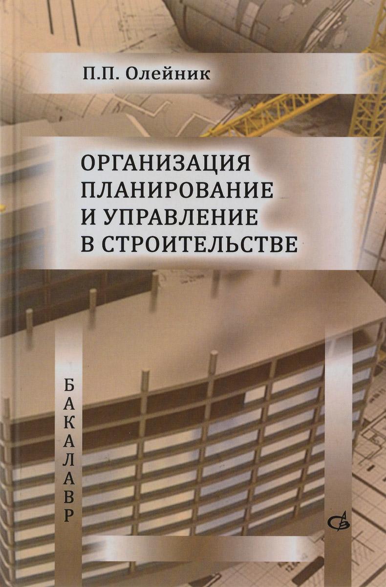 Организация, планирование, управление в строительстве. Учебник