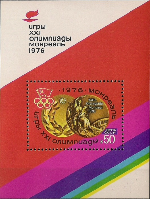 1976. Олимпиада в Монреале. № 4588. Блок