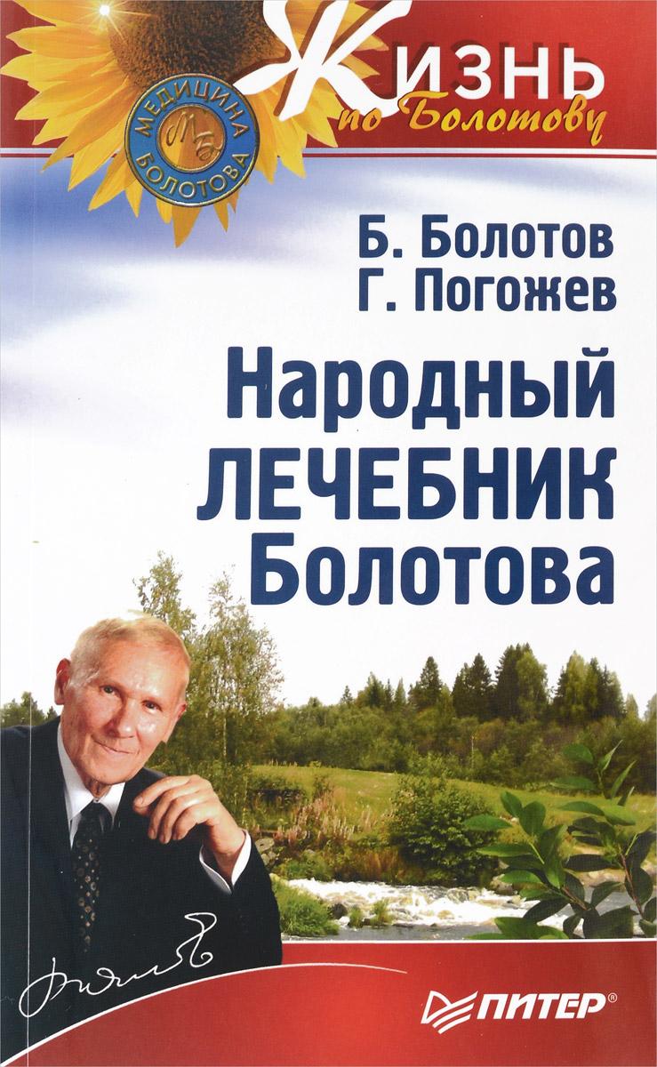 Б. Болотов, Г. Погожев Народный лечебник Болотова