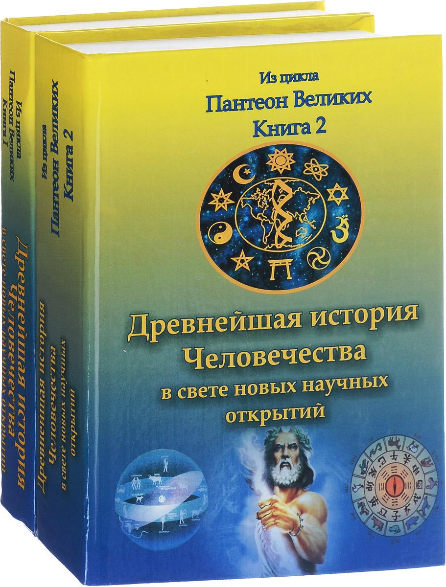 А. Р. Хафизов Древнейшая история Человечества в свете новых научных открытий. В 2 книгах (комплект из 2 книг)