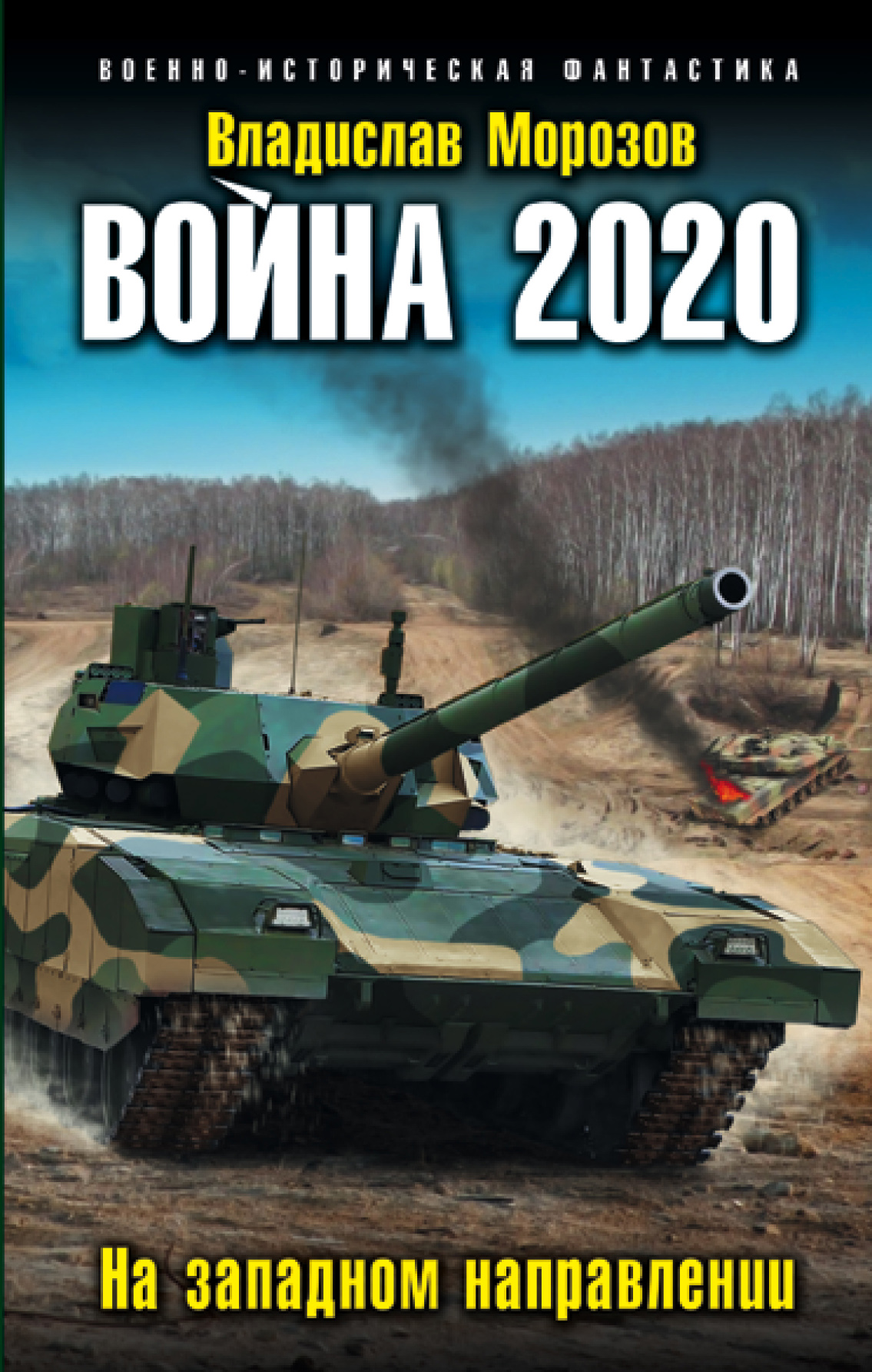 Владислав Морозов Война 2020. На западном направлении