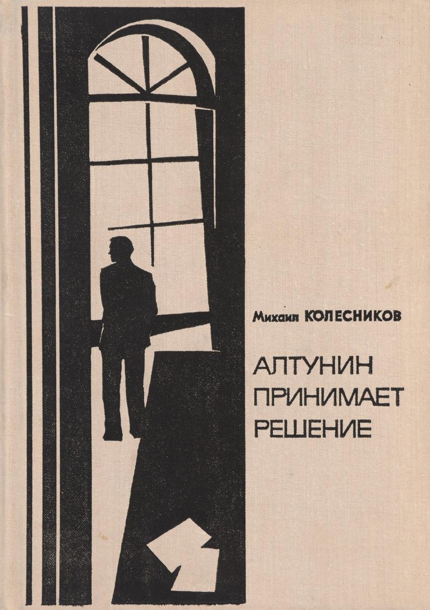 Михаил Колесников Алтунин принимает решение
