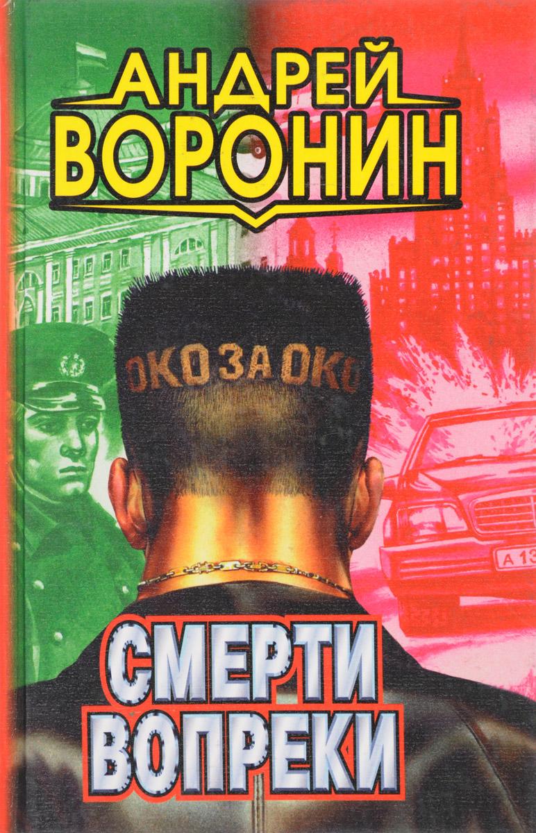 Андрей Воронин Смерти вопреки