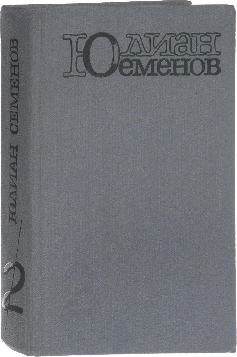 Юлиан Семенов Юлиан Семенов. Собрание сочинений в пяти томах. Том 2 юлиан семенов версии