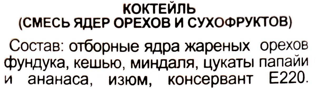 Джаз коктейль смесь орехов и сухофруктов, 150 г