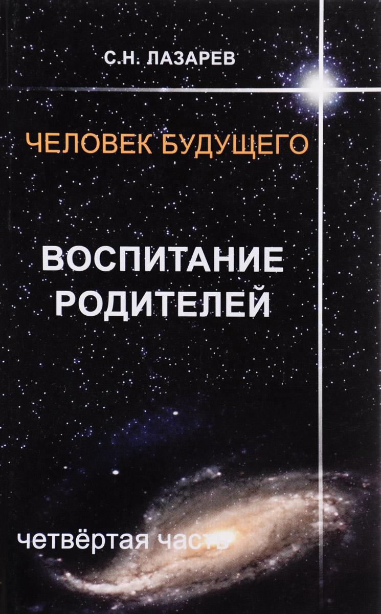 С. Н. Лазарев Человек будущего. Воспитание родителей. Часть 4