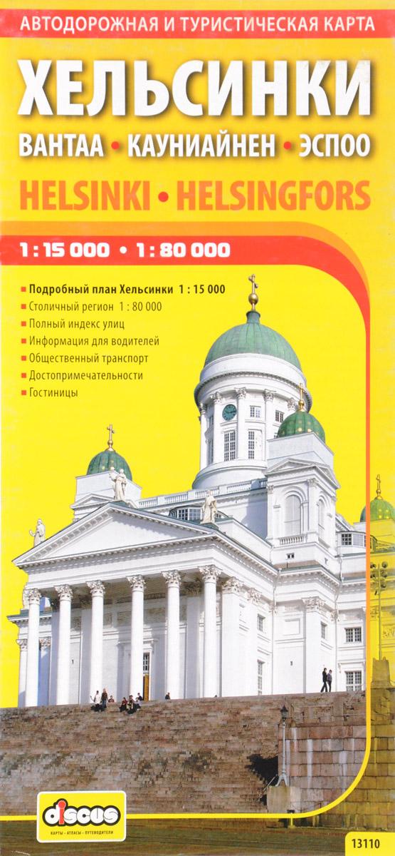 Хельсинки. Автодорожная и туристическая карта авиабилеты спб хельсинки