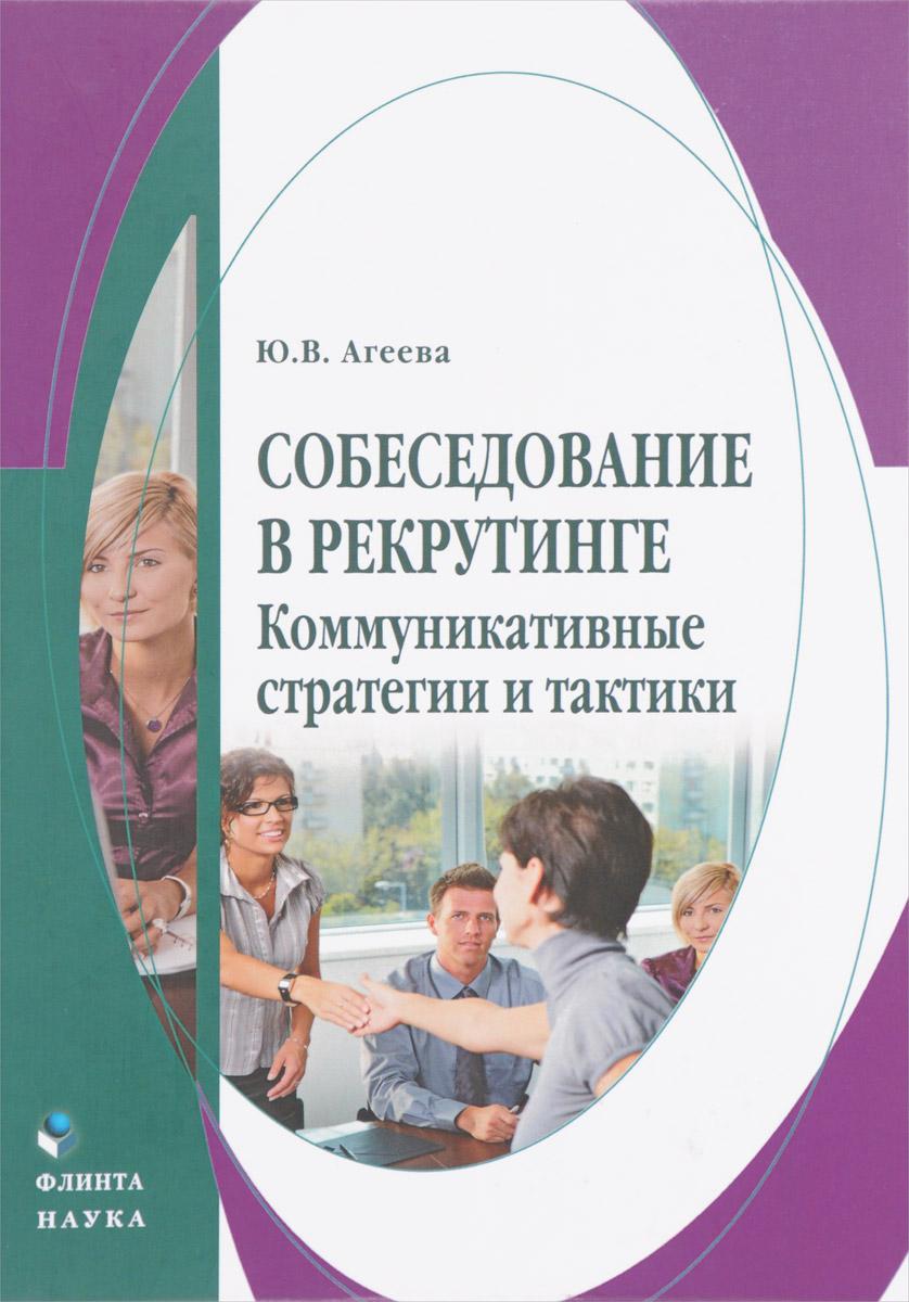 Ю. В. Агеева Собеседование в рекрутинге. Коммуникативные стратегии и тактики
