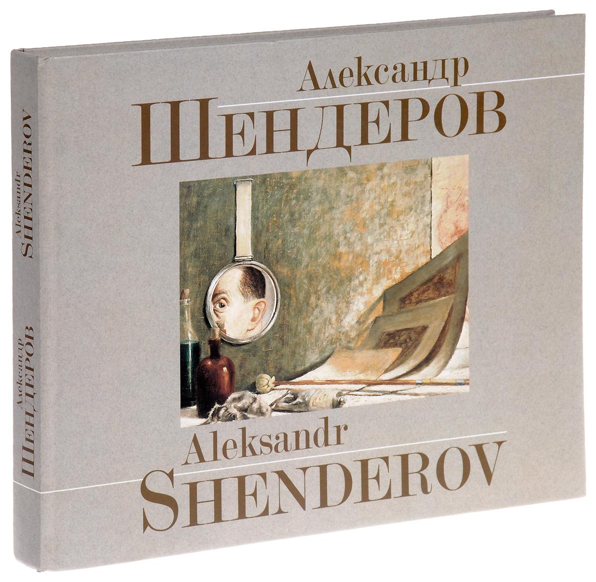 Александр Шендеров. Судьба художника в зеркале времени
