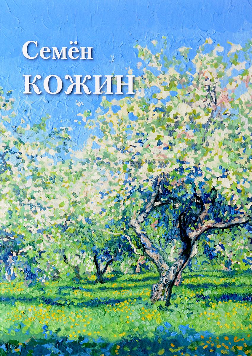 Т. Цветнова Семён Кожин