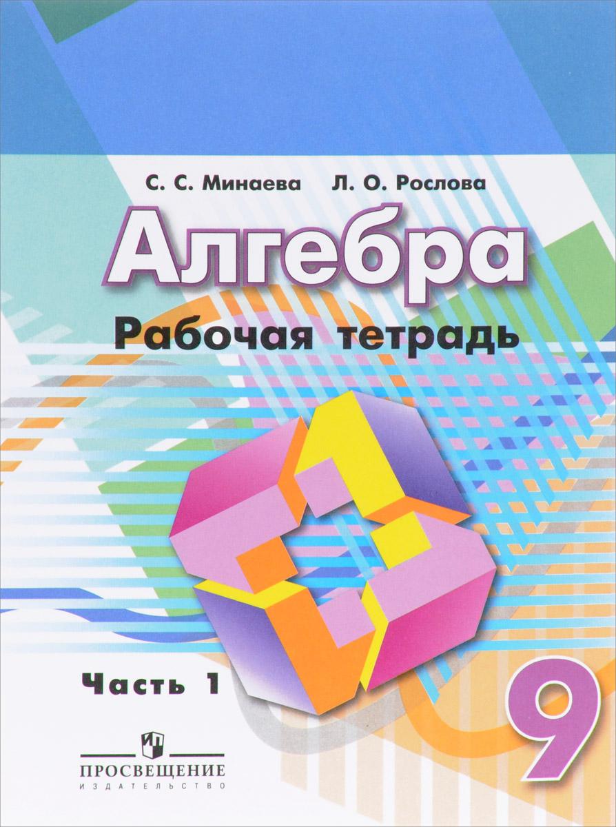 С. С. Минаева, Л. О. Рослова Алгебра. Рабочая тетрадь. 9 класс. В 2 частях. Часть 1