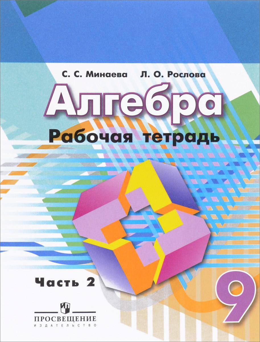 С. С. Минаева, Л. О. Рослова Алгебра. 9 класс. Рабочая тетрадь. В 2 частях. Часть 2