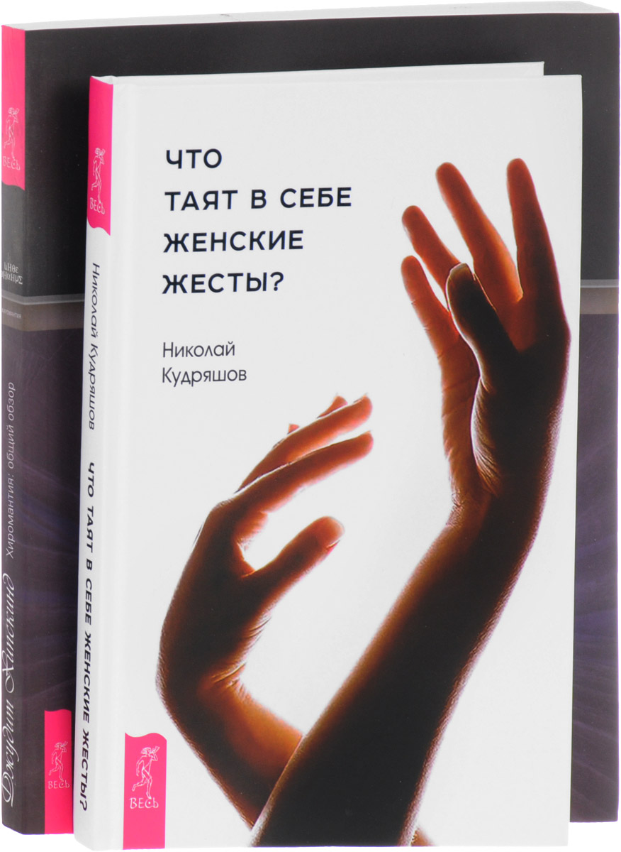 лучшая цена Николай Кудряшов, Джудит Хипскинд Что таят в себе женские жесты? Хиромантия (комплект из 2 книг)