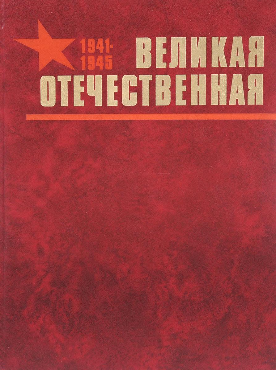Валентин Лаврентьев,Петр Казаков Великая Отечественная. Альбом