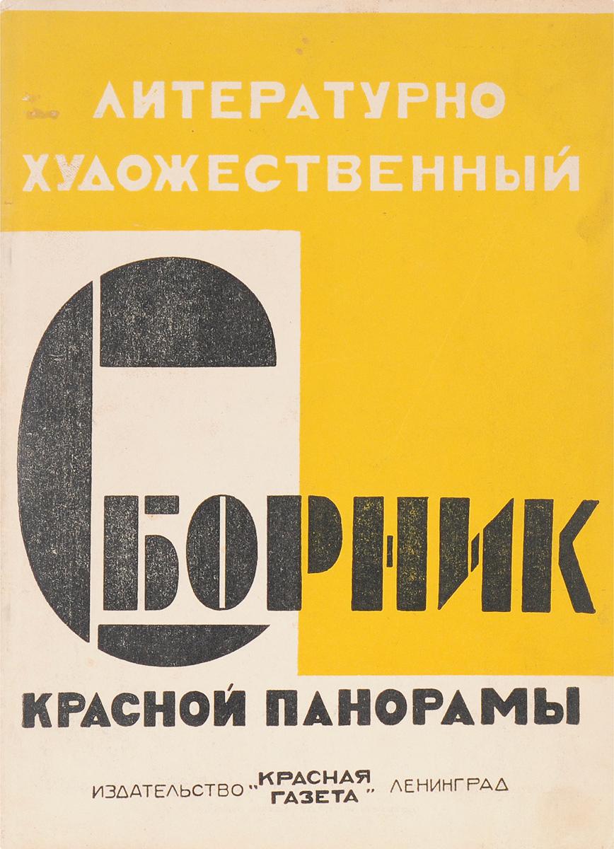 """Литературно-художественный сборник """"Красной панорамы"""". Февраль, 1929 год"""