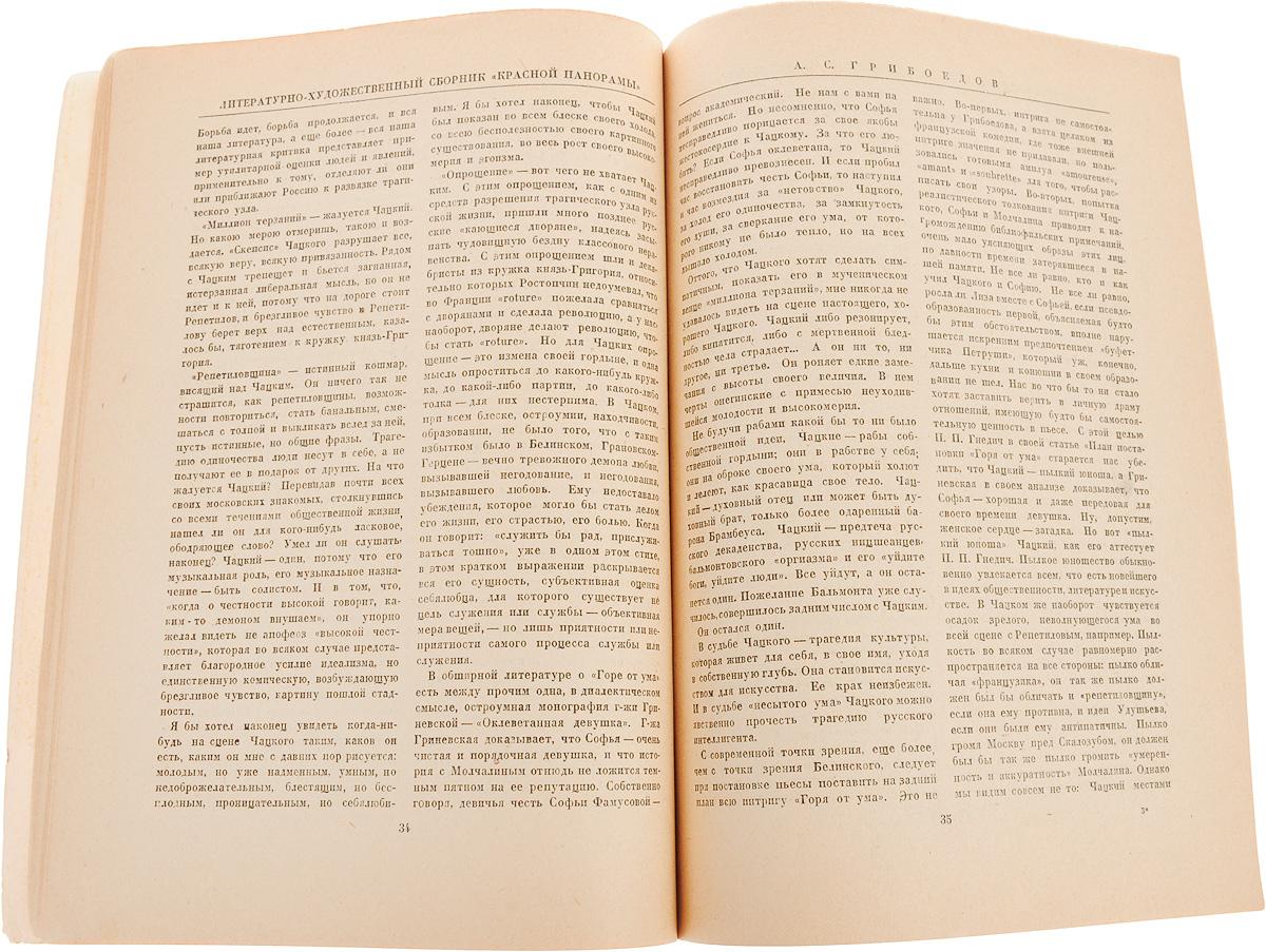 Литературно-художественный сборник