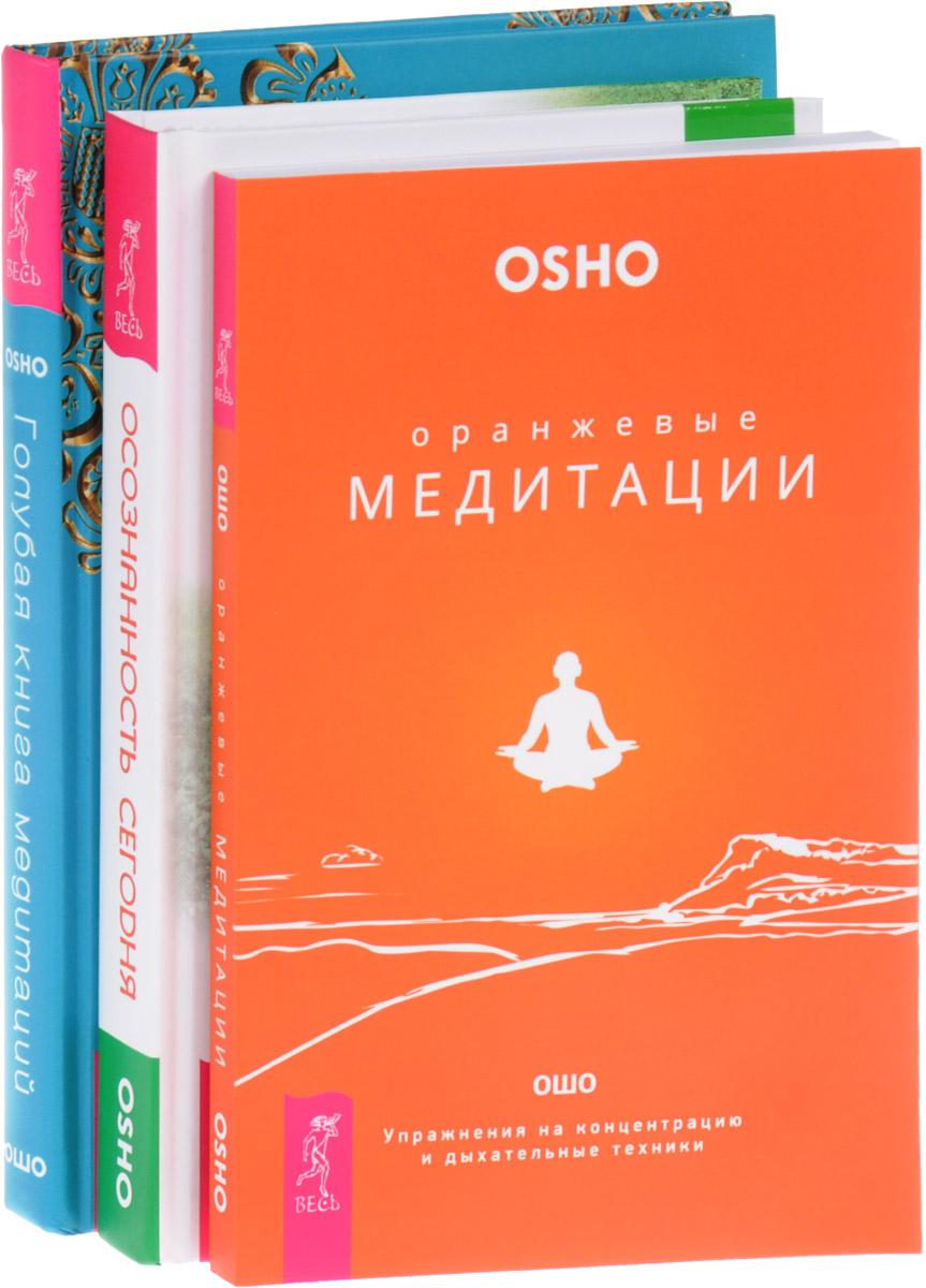 Ошо Осознанность сегодня. Оранжевые медитации. Голубая книга медитаций (комплект из 3 книг)