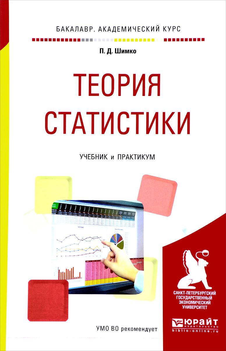 П. Д. Шимко Теория статистики. Учебник и практикум цена