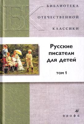 Книга 1.223.Русские писатели для детей.Т1.. С. Т. Аксаков, И. Г. Гарин-Михайловский