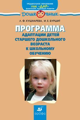 Программа адаптации детей старшего дошкольного возраста к школьному обучению УМК