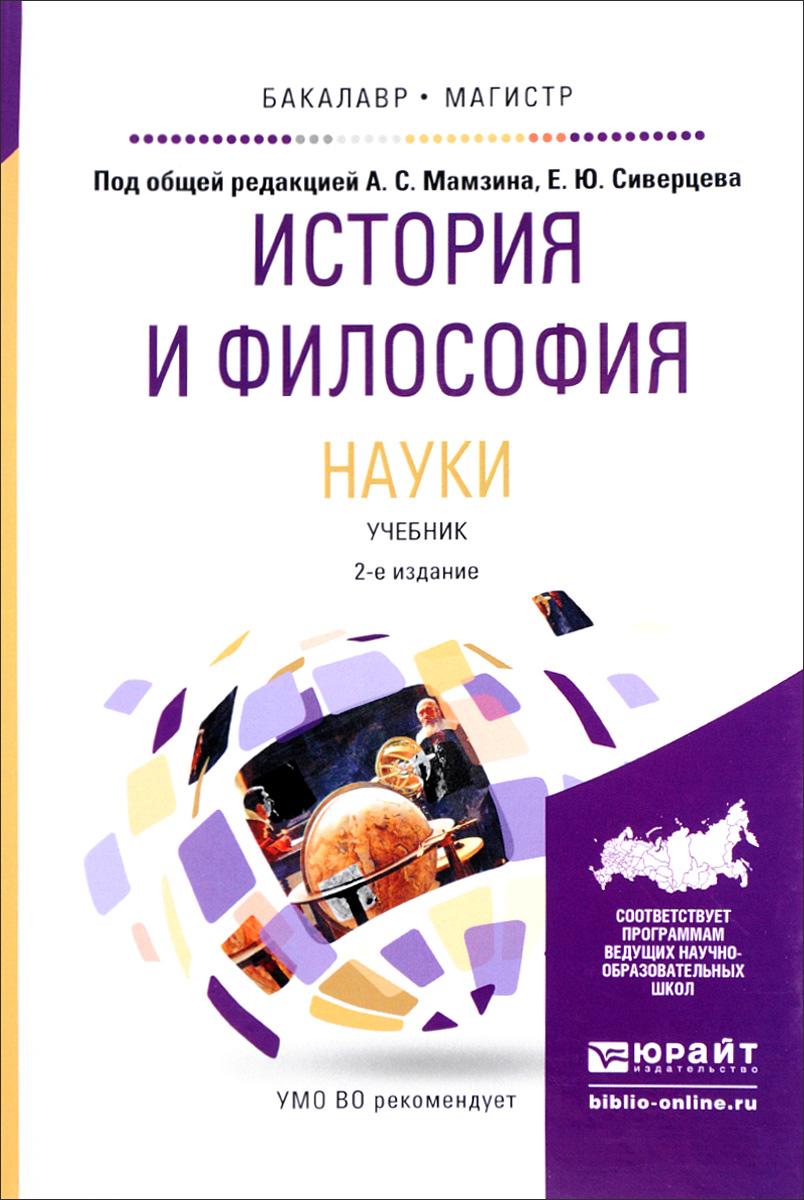 История и философия науки. Учебник а и липкин философия науки учебник для магистратуры