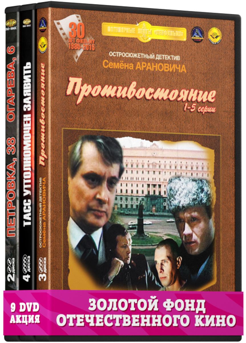 Экранизация. Семёнов Ю.: Противостояние. 1-5 серии 3DVD / Петровка, 38/Огарёва, 6 2DVD / ТАСС уполномочен заявить.1-1 серии 4DVD (9 DVD)