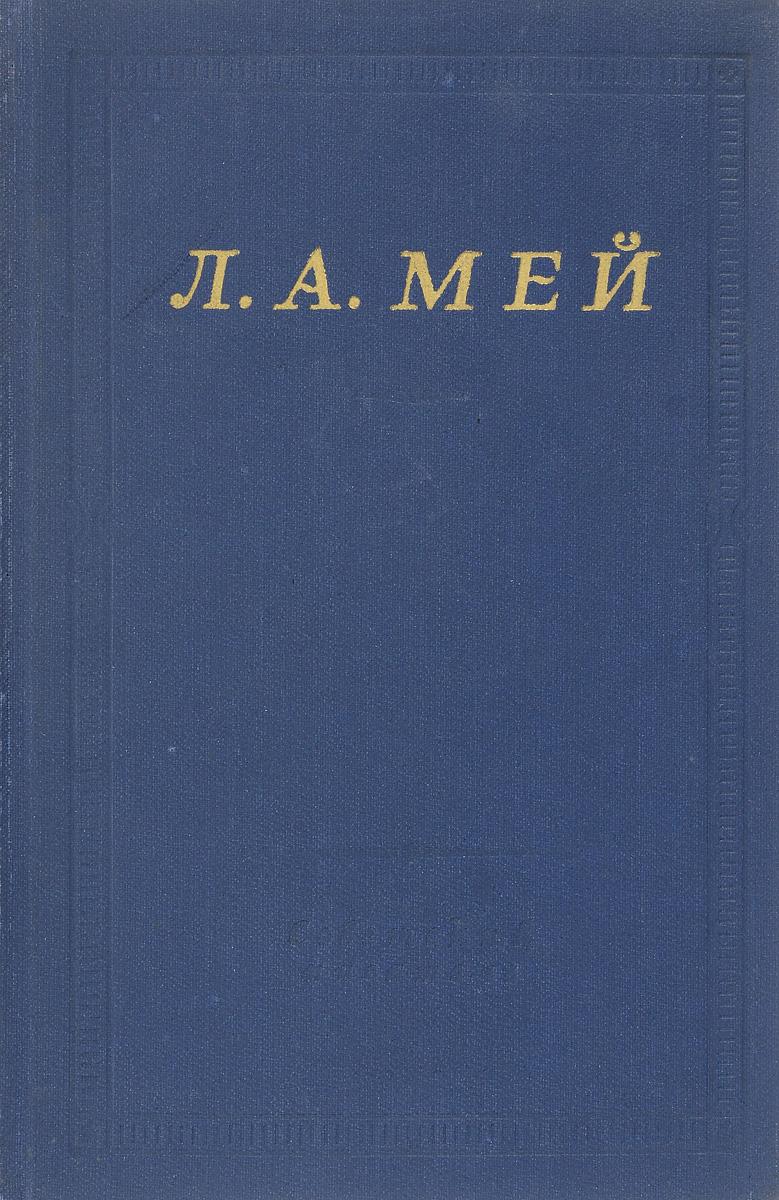 Л. А. Мей Л. А. Мей. Избранные произведения