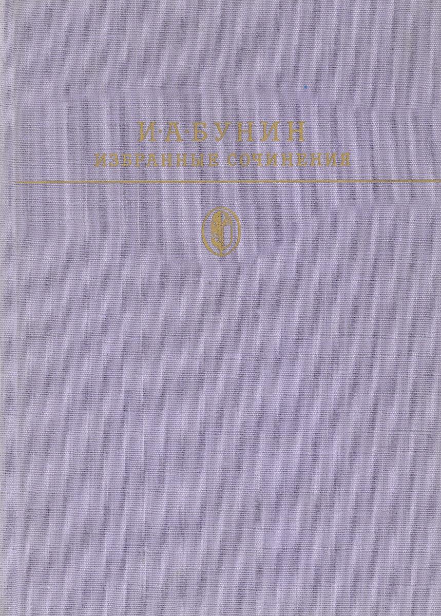 И. А. Бунин И. А. Бунин. Избранные сочинения цена в Москве и Питере