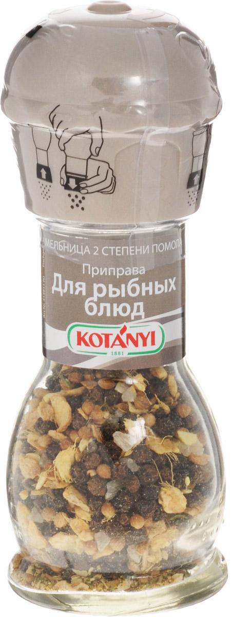 Kotanyi Приправа для рыбных блюд, 44 г kotanyi для блюд вок 320 г
