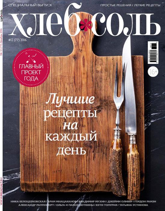 ХлебСоль, № 12(77), 2016. Лучшие рецепты на каждый день недорого