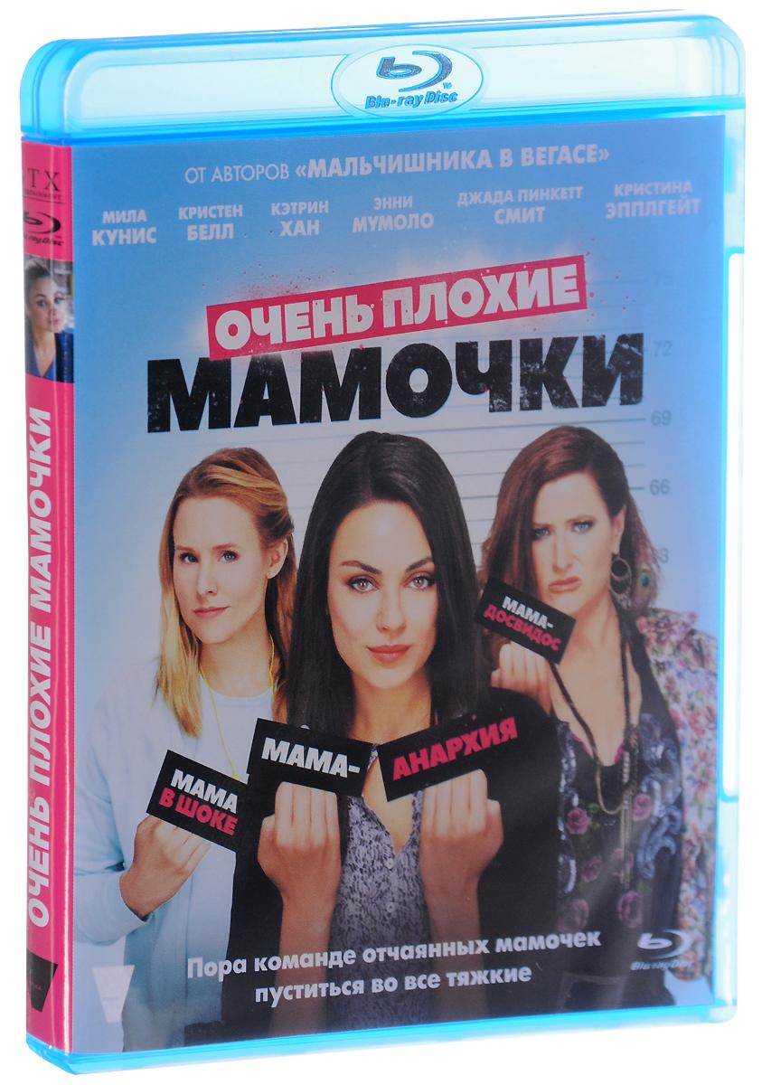 Очень плохие мамочки (Blu-ray) нд плэй очень плохие мамочки blu ray