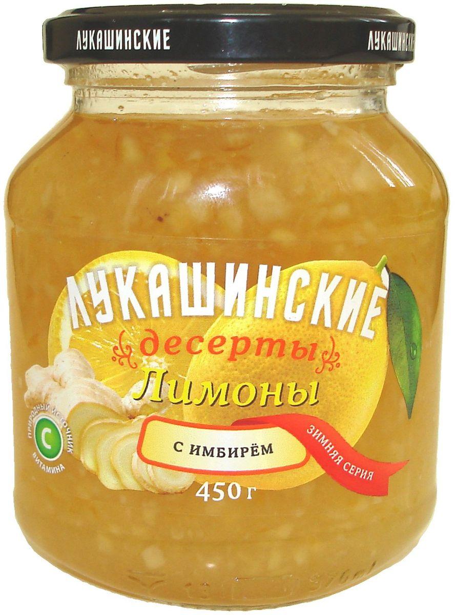 Лукашинские лимоны с имбирем, 450 г цена