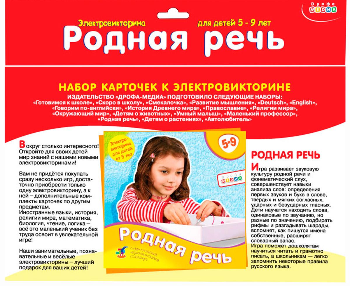 купить Дрофа-Медиа Набор карточек к электровикторине Родная речь по цене 184 рублей