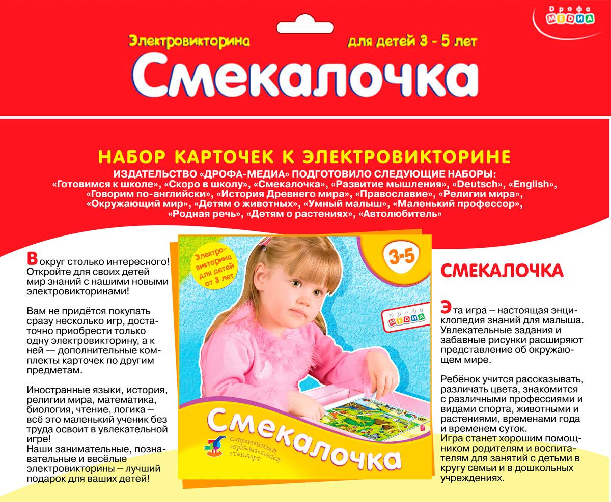 купить Дрофа-Медиа Набор карточек к электровикторине Смекалочка по цене 162 рублей