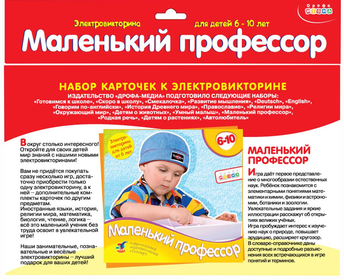 купить Дрофа-Медиа Набор карточек к электровикторине Маленький профессор по цене 226 рублей