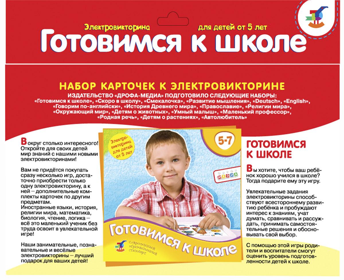 купить Дрофа-Медиа Набор карточек к электровикторине Готовимся к школе 1051 по цене 124 рублей