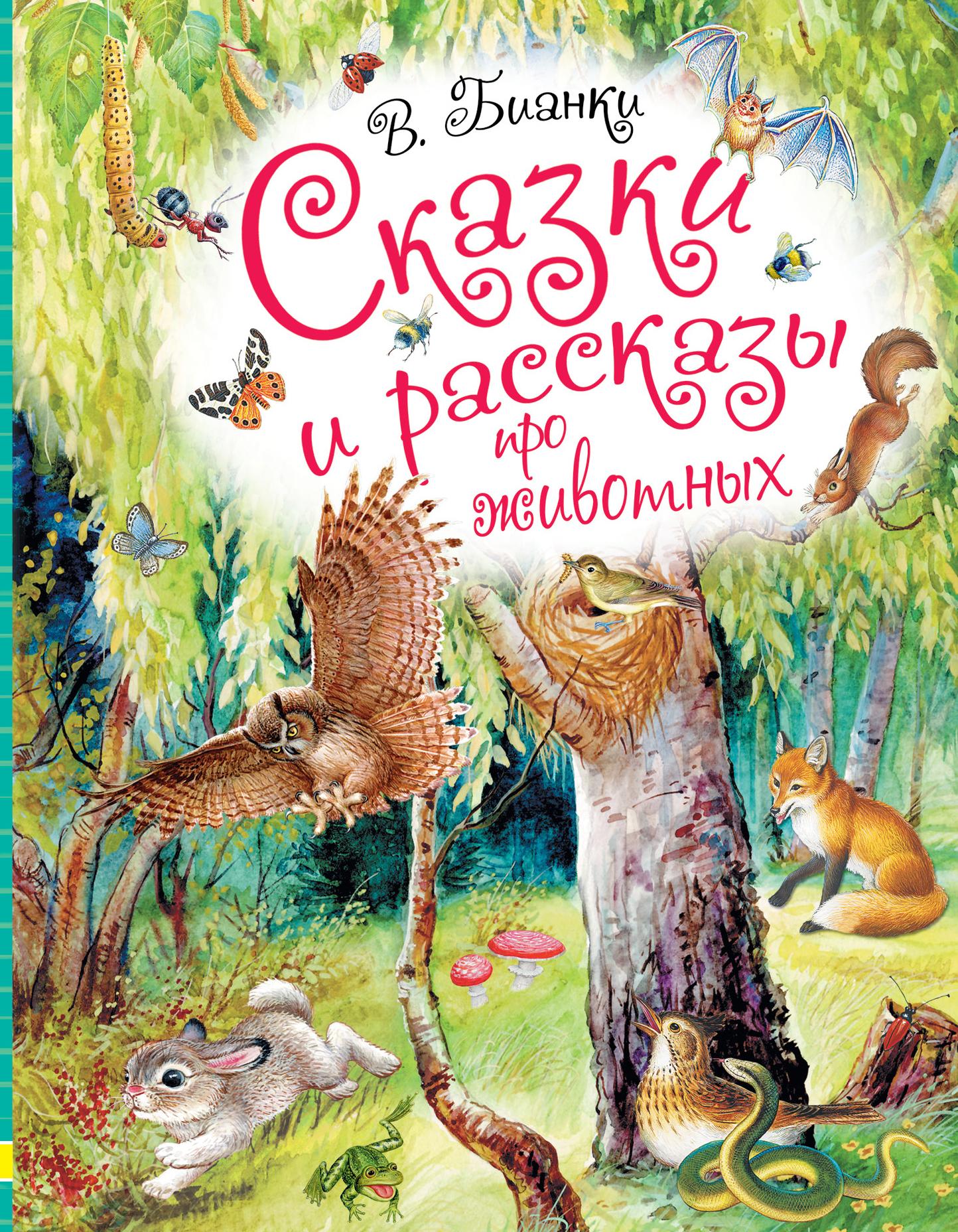 В. Бианки Сказки и рассказы про животных