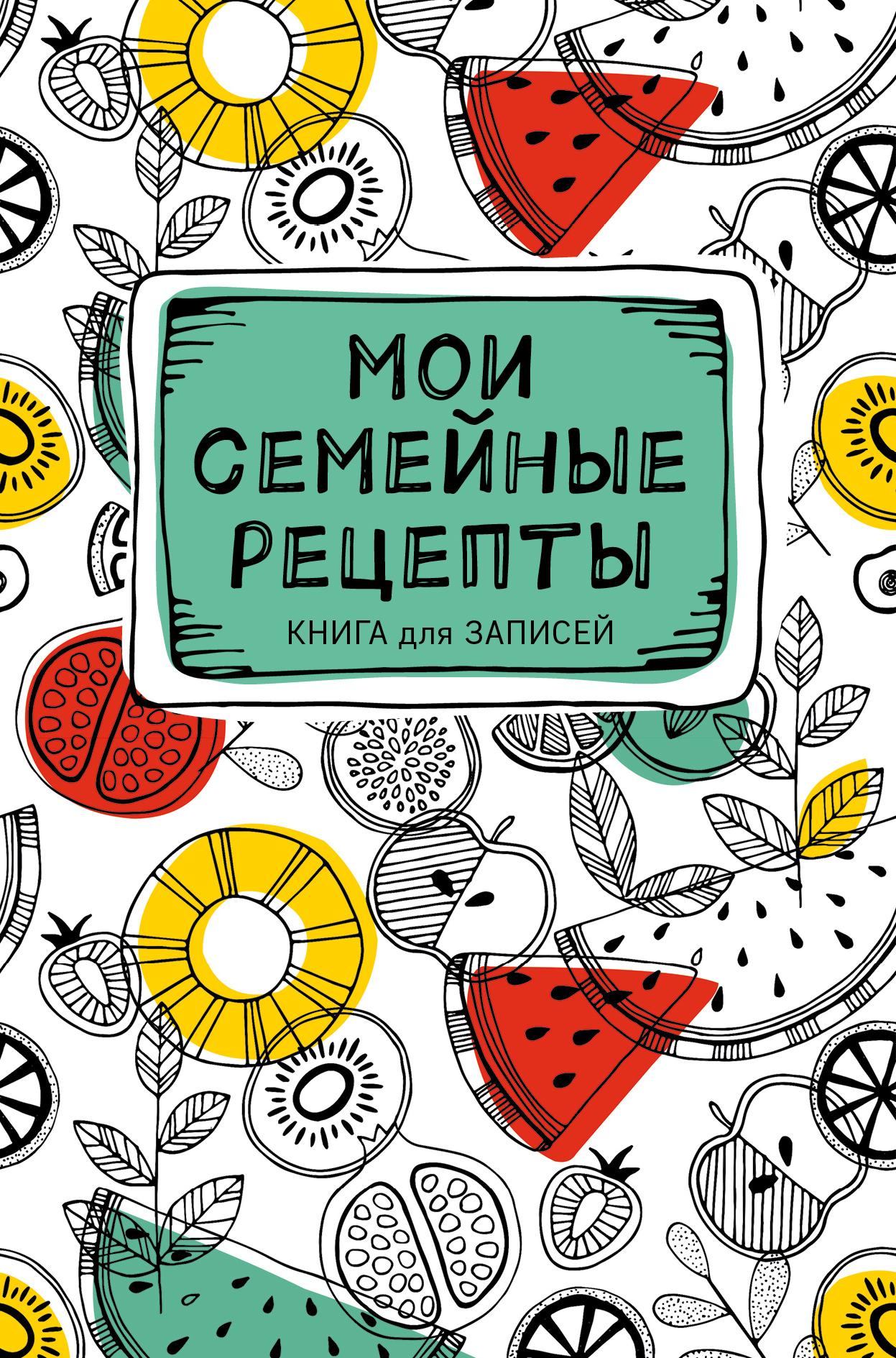 Мои семейные рецепты. Книга для записей
