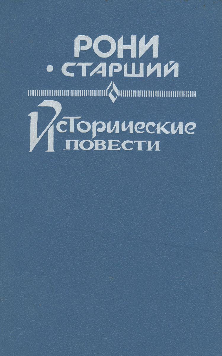 Рони-Старший Исторические повести к азерный три повести