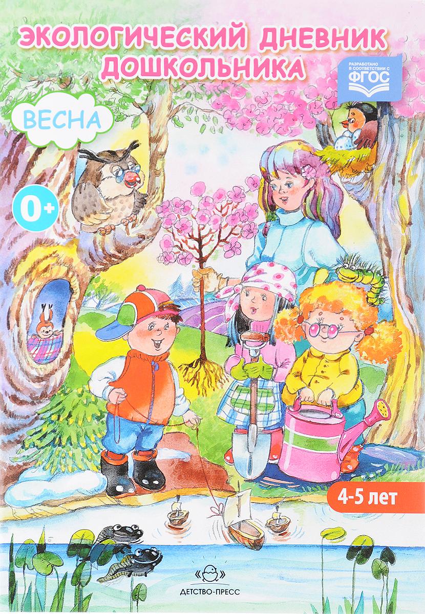 Экологический дневник дошкольника. Весна. Н. О. Никонова, М. И. Талызина