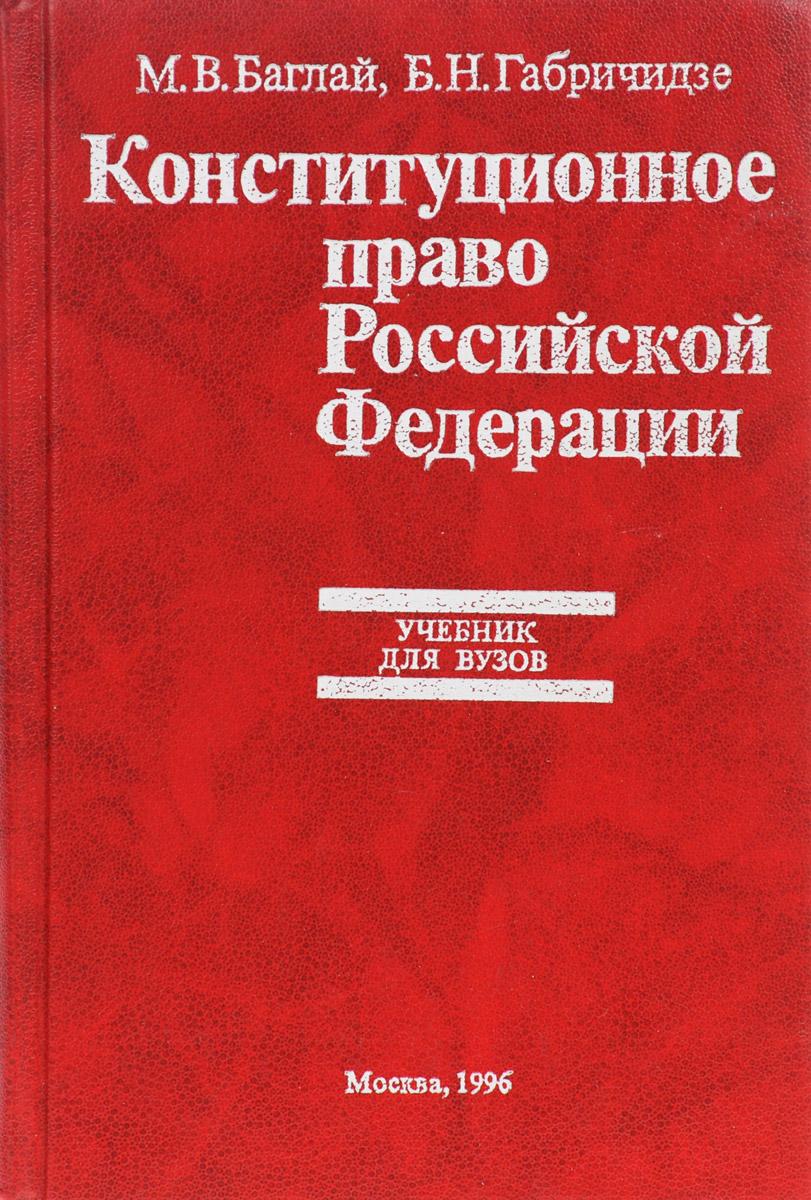 право российской федерации главное уловить