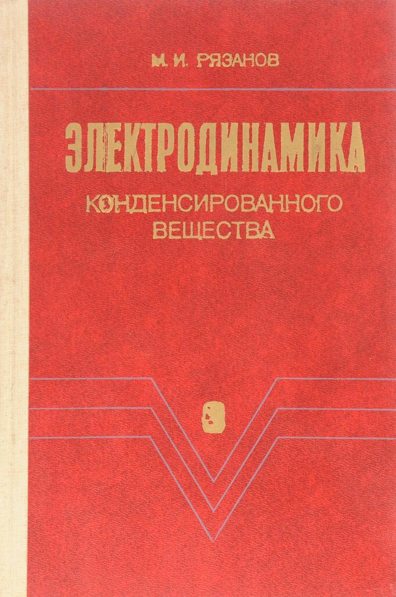М.И. Рязанов Электродинамика конденсированного вещества