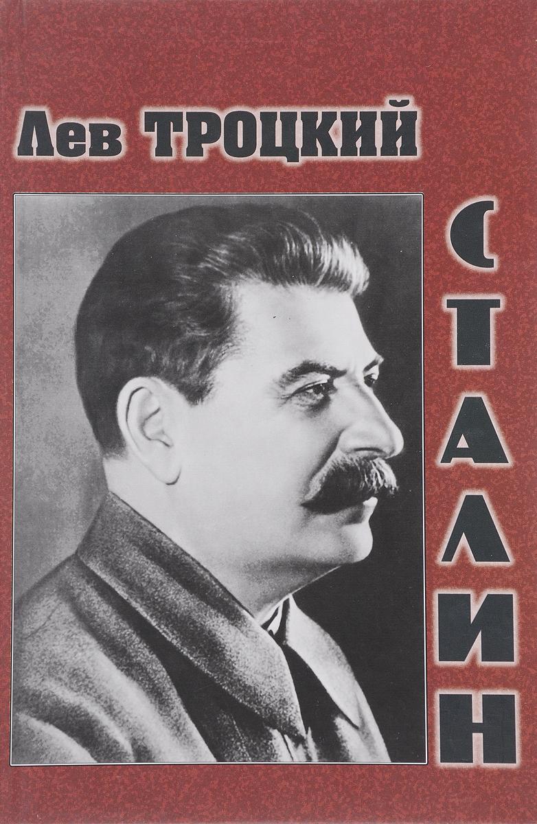 Лев Троцкий Сталин