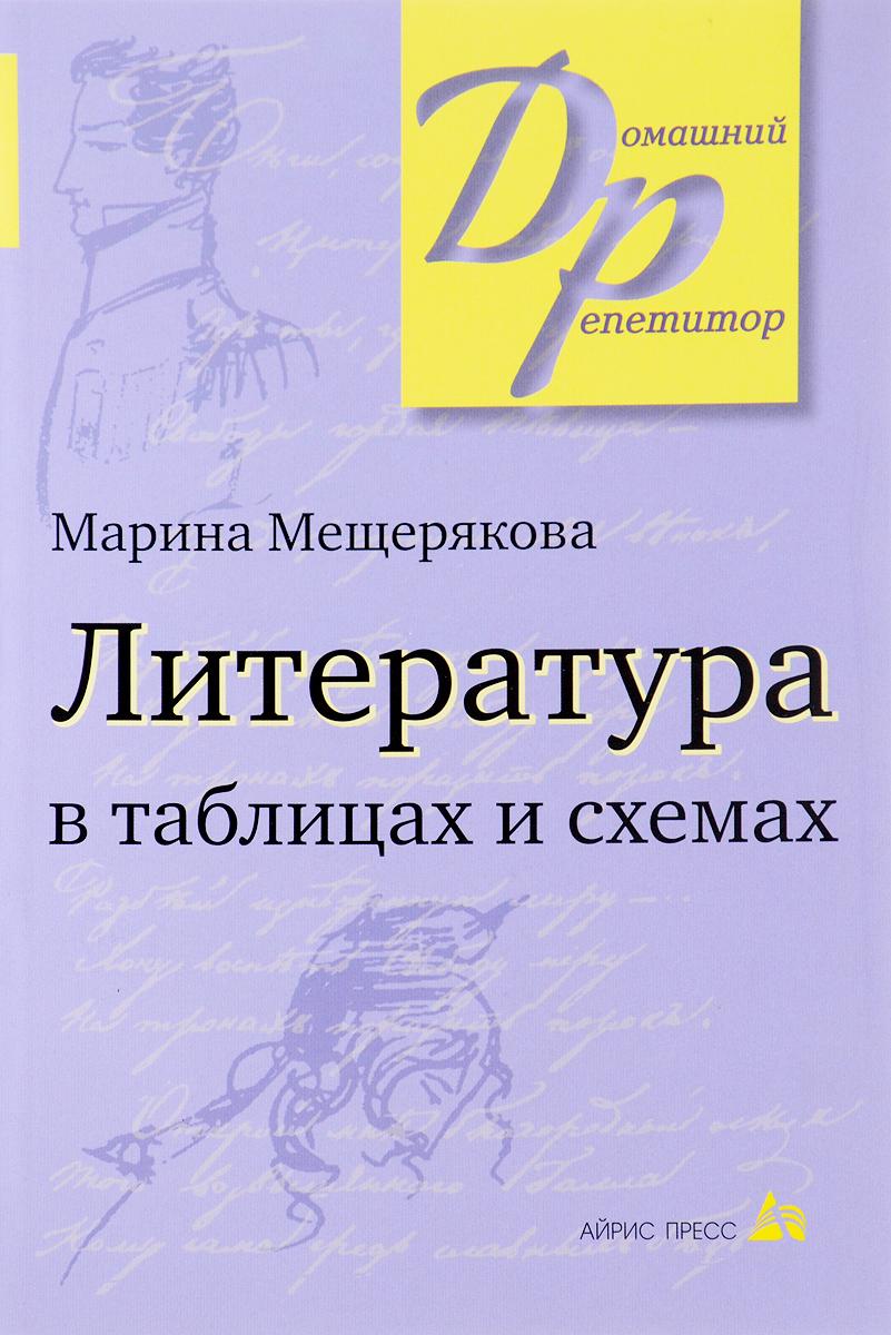 Марина Мещерякова Литература в таблицах и схемах