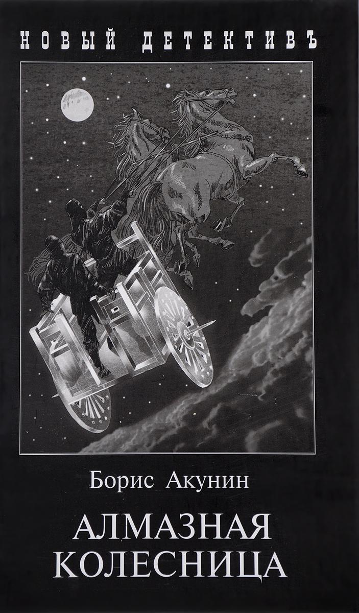 Борис Акунин Алмазная колесница. В 2 томах