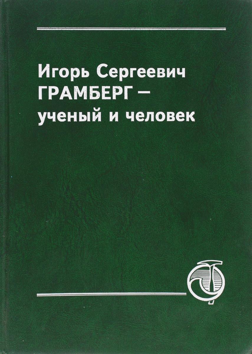 Д.А. Добин и д.р. Игорь Сергеевич Грамберг - ученый и человек