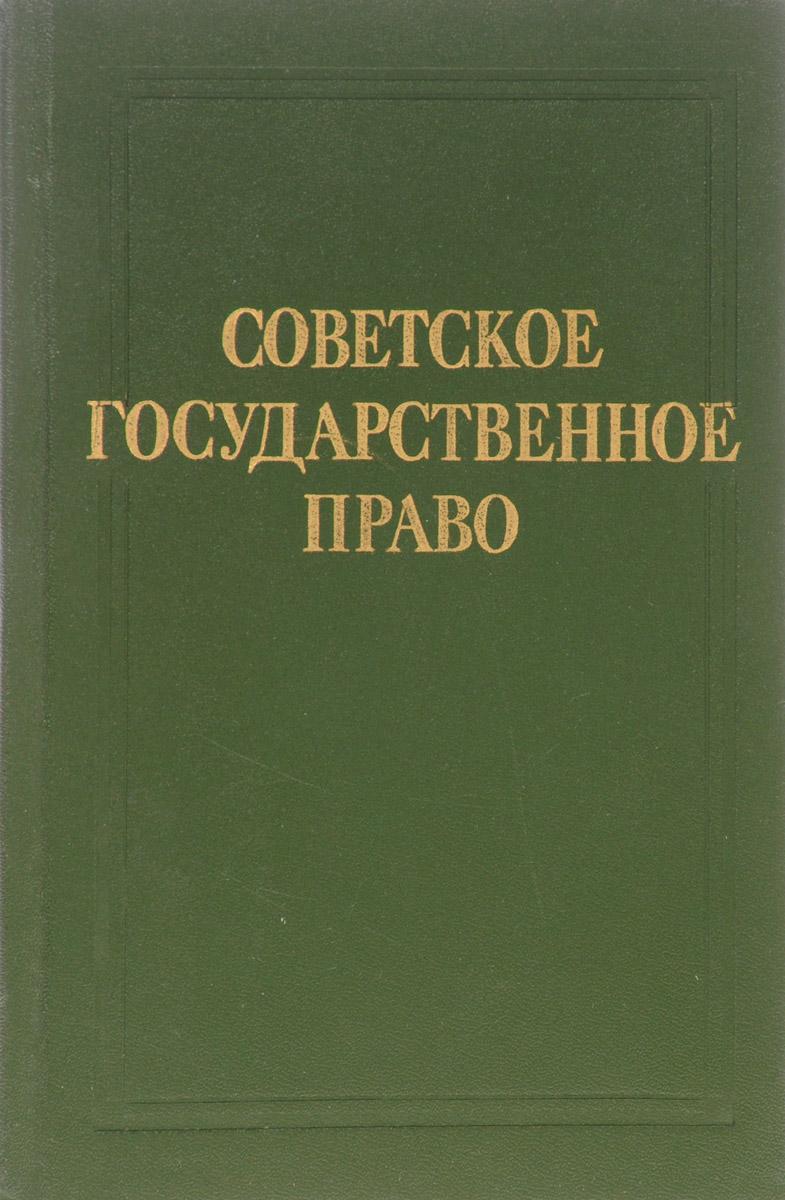 Е.И. Козлова и др. Советское Государственное право